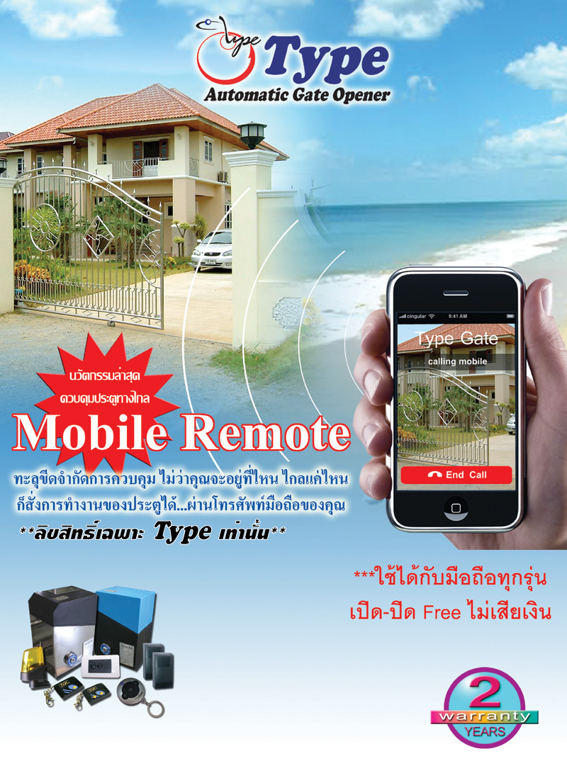 Mobile Remote - tanyapol